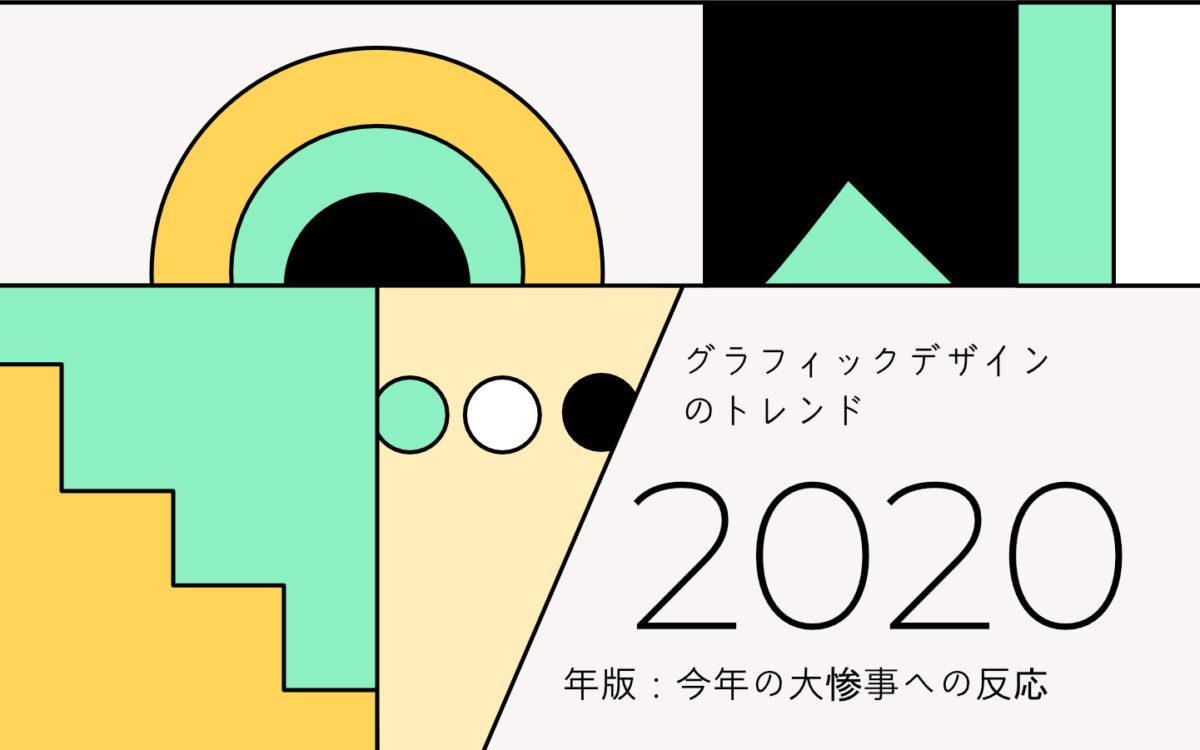 graphic design trends 2020
