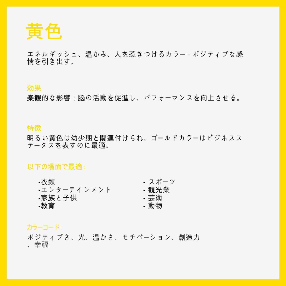 ブランドカラー 黄色