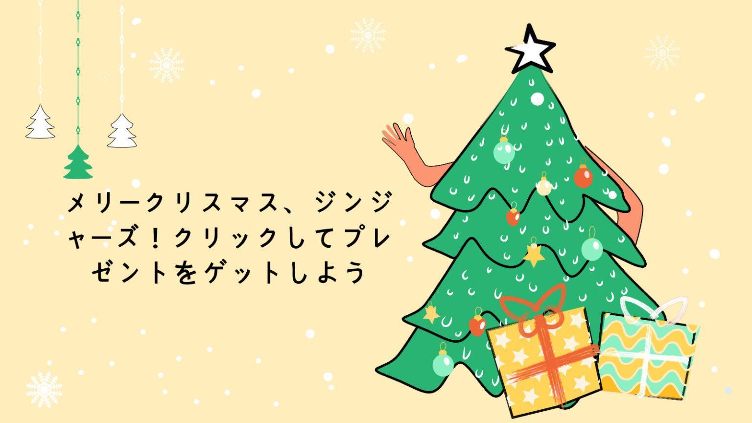 クリスマスカードダウンロード