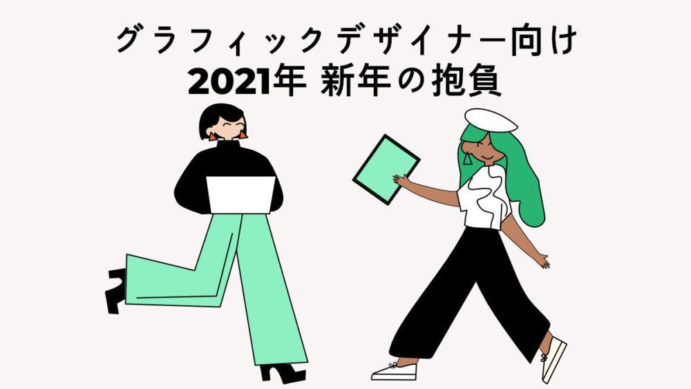 グラフィックデザイナー向け 2021年 新年の抱負